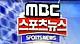 MBC 주말 뉴스데스크 (스포츠 뉴스)