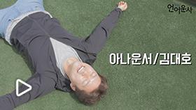 김대호 아나운서