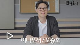 오승훈 아나운서