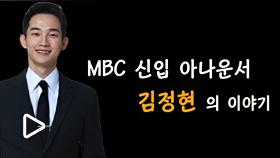 김정현 아나운서