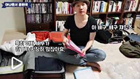 2018 아시안게임을 떠나는 김정근 캐스터의 가방에 뭐가 뭐가 들었나 (feat. 미모의 이지애 아나운서)