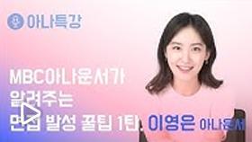 [아나특강] 이영은아나운서의 면접 발성 비법 대방출!