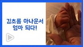 반가운 소식! 김초롱 아나운서의 딸 출산 소식이에요~