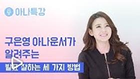 [아나특강] 11편! 구은영 아나운서의 발표 노하우!