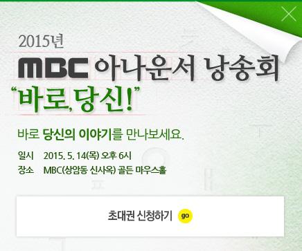 2015 MBC �Ƴ�� ����ȸ '�ٷ�, ���!'