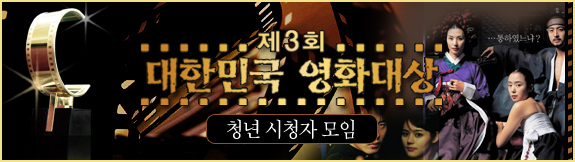 2004 대한민국 영화대상 일시:2004년 12월 14일 장소: MBC 경영센터