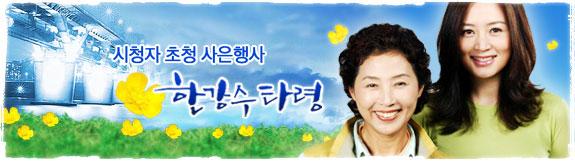 시청자초청사은행사 - 한강수타령 일시:2004년 11월 13일 장소: MBC방송센터