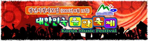 2004 대한민국 음악축제  일시:2004년 8월 11일  장소: MBC 방송센터