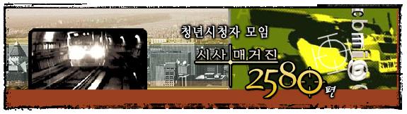 시사 매거진 2580 일시:2004년 11월 4일 장소: MBC경영센터 9층