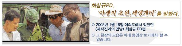 연출가와의 만남 - 야생의 초원,세렝게티 일시:2003년 1월 16일 장소: MBC 경영센터 9층 대회의실