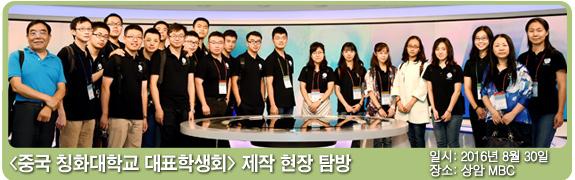 중국 칭화대학교 대표학생회 제작 현장 탐방 일시:2016년 8월 30일 장소: 상암 MBC