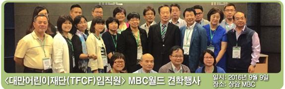 대만어린이재단(TFCF) 임직원 MBC월드 견학행사 일시:2016년 9월 9일 장소: 상암 MBC