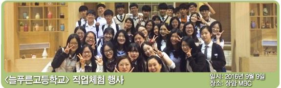늘푸른고등학교 직업체험 행사 일시:2016년 9월 9일 장소: 상암 MBC