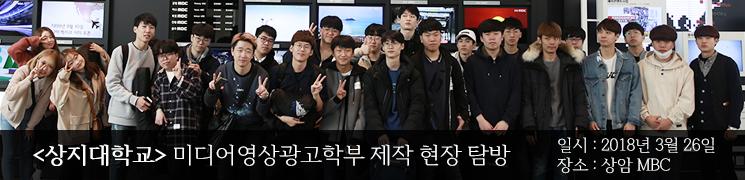 상지대학교 미디어영상광고학부 제작 현장 탐방 일시:2018년 3월 26일 장소: 상암 MBC