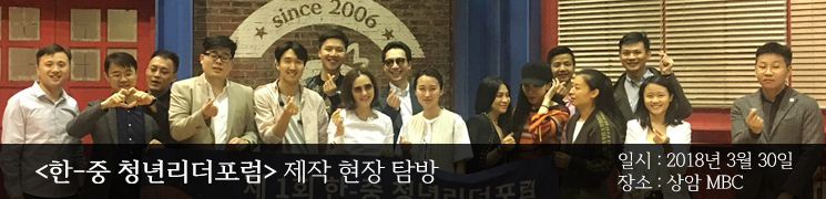 한-중 청년리더포럼 제작 현장 탐방 일시:2018년 3월 30일 장소: 상암 MBC