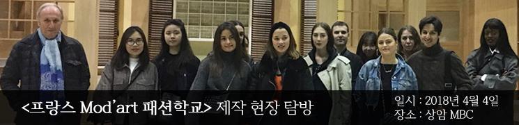 프랑스 Mod'art 패션학교 제작 현장 탐방 일시:2018년 4월 4일 장소: 상암 MBC