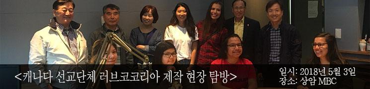캐나다 선교단체 러브코코리아 제작 현장 탐방 일시:2018년 5월 3일 장소: 상암 MBC