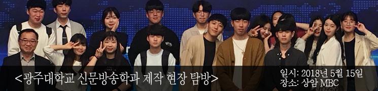 광주대학교 신문방송학과 제작 현장 탐방 일시:2018년 5월 15일 장소: 상암 MBC
