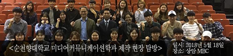 순천향대학교 미디어커뮤니케이션학과 제작 현장 탐방 일시:2018년 5월 18일 장소: 상암 MBC