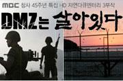 DMZ는 살아있다 시사회