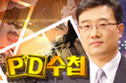 연출가와의 만남 - PD수첩