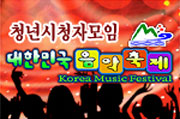 2004 대한민국 음악축제