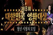 2004 대한민국 영화대상