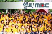헬로! MBC