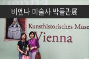 시청자 행사 <비엔나 미술사 박물관展>