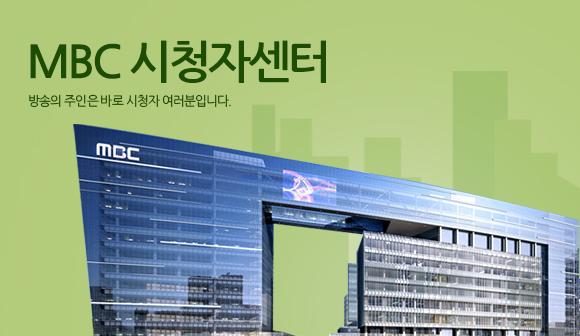 MBC 시청자센터 방송의 주인은 바로 시청자 여러분입니다.