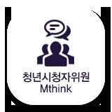 청년시청자위원 Mthink