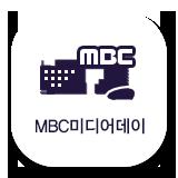 MBC미디어센터