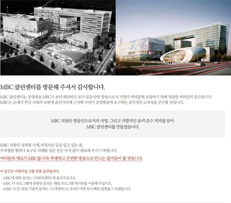 MBC 클린센터 상세설명