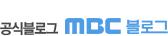 MBC공식블로그