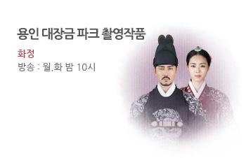 드라미아 촬영작품 화정 방송 : 월,화 밤 10시