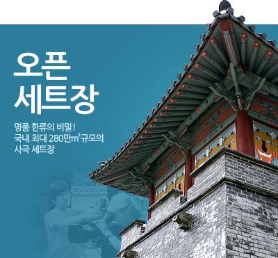 용인 MBC 드라미아 - 명품 한류의 비밀! 국내 최대 280만m 규모의 사극 세트장